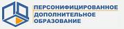 Портал персонифицированного дополнительного образования Калининградской области