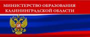 Официальный сайт Министерства образования Калининградской области