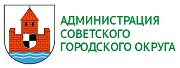Официальный сайт Администрации Советского ГО